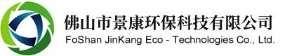 佛山景康环保-危废处理企业,专业工业危险废物处置设备厂家