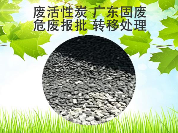废活性炭类危废处理